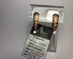 Серьги золотые новые